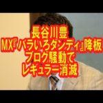 長谷川豊、MX『バラいろダンディ』降板 ブログ騒動でレギュラー消滅 #人気商品 #Trend followme