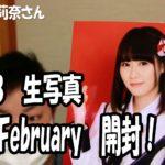 【NGT48】  生写真 2016.February  【開封!!】 #人気商品 #Trend followme