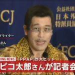 ピコ太郎「PPAP」がギネス世界記録に認定 #ピコ太郎 #PPAP #followme