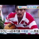 平尾誠二さん死去 ラグビー元日本代表監督Seiji Hirao's death! Rugby former Japan coach. #トレンド #followme
