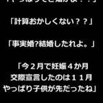 ダルビッシュ有&山本聖子に第1子!妊娠4か月を発表! #トレンド #followme