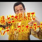 ピコ太郎人気で再びパンチパーマのオーダー増 なぜ、沖縄でパンチパーマが絶滅しないのか #ピコ太郎 #PPAP #followme