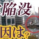 【衝撃】日本とは思えない…博多駅前、大陥没。原因は? #人気商品 #Trend followme
