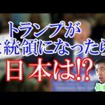 佐藤優 トランプ氏が大統領になったら日本への対応はどうなっていくか #トレンド #followme