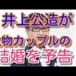 今度は本当!?井上公造氏「俳優Hと女優S」結婚予告 今田耕司も大物認定 #人気商品 #Trend followme