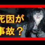 雨宮まみ死因「事故」はオカシイ!こじらせ女子の最期は40歳で締めくくった可能性!?ツイッターで真実が語られていた!? #トレンド #followme