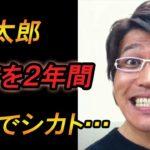 【亀裂】ピコ太郎、有吉弘行を2年間無視していた!琴線に触れたNGワードとは? #ピコ太郎 #PPAP #followme