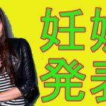 黒木メイサ第2子妊娠を発表! #人気商品 #Trend followme
