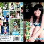 "「欅坂46・今泉佑唯」の加入前の""柏木佑井""DVD #人気商品 #Trend followme"