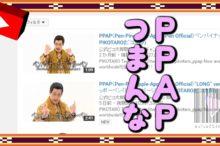 ピコ太郎のPPAPロングがクソなんだがww[AllAboutYoutube #204] #ピコ太郎 #PPAP #followme