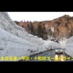 雪の回廊 八甲田・十和田ゴールドライン Hakkoda-Towada Gold Line #トレンド #followme