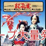 NHK人形劇「紅孔雀」のテープが大量発掘! 全223話中221話がそろう。 #人気商品 #Trend followme
