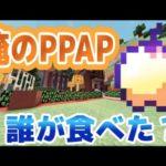 [茶番] 俺のPPAP、誰が食べた!? [マイクラ] #ピコ太郎 #PPAP #followme