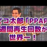 【快挙】ピコ太郎「PPAP」 YouTube動画の週間再生回数が世界一! #ピコ太郎 #PPAP #followme