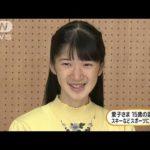 愛子さま15歳に スキーなどのスポーツも熱心に(16/12/01) #トレンド #followme