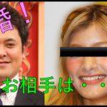 くりぃむ有田哲平、一般女性と結婚!人気番組で公式発表! #人気商品 #Trend followme