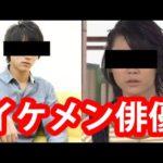 【平成仮面ライダー】意外なイケメン俳優もやっていた! Part 1 #トレンド #followme