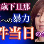 【悲惨】被害者女性は全治6ヶ月の大怪我。貴理子の夫と被害者側に直インタビュー #トレンド #followme