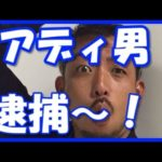 マツコ会議やめちゃイケ出演のアディ男こと福島勇気容疑者が逮捕 #人気商品 #Trend followme