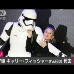 スター・ウォーズのレイア姫、フィッシャーさん死去(16/12/28) #人気商品 #Trend followme