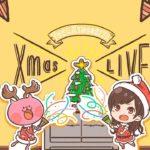 【19時くらいから】[#木下ゆうかサンタ] クリスマス晩ごはんライブ  チキン,ベリータルトetc,,,[MUKBANG] | Yuka [Oogui]Social Eating #人気商品 #Trend followme