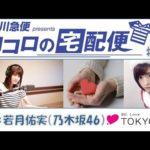乃木坂46 若月佑実 #21 「佐川急便 presents ココロの宅配便」 TOKYO FM 161223 のぎざか46 #人気商品 #Trend followme