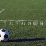家入レオ/それぞれの明日へ (「第95回全国高校サッカー選手権大会」応援歌) #トレンド #followme