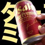【BEER】アサヒ ビタープレミアム BITTER PREMIUM soezimax #トレンド #followme