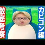 【ポケモンGO】おすすめのわざ構成は?徹底考察 カビゴン編【Pokemon GO】 #人気商品 #Trend followme