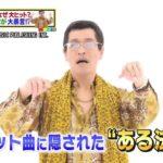 ピコ太郎 ミヤネ屋初登場!! 検証「PPAPでいくら稼いだ 」 #ピコ太郎 #PPAP #followme