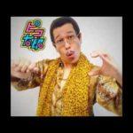 ピコ太郎「PPAP」が米ビルボードに4度目チャートイン、今週は90位へランクアップ #ピコ太郎 #PPAP #followme