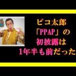 古坂大魔王がピコ太郎の「PPAP」を初披露していたのは1年半も前だった! #ピコ太郎 #PPAP #followme