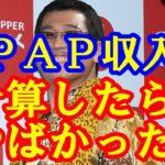 ピコ太郎  PPAPでの収入額がヤバいことにwwwwww古坂大魔王すげえw  尚、本人は公表していないようです。 #ピコ太郎 #PPAP #followme