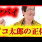 ピコ太郎の私生活の設定がぶっ飛びまくってる!この人の正体は?【芸能うわさch】 #ピコ太郎 #PPAP #followme