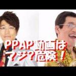 【ピコ太郎】劇的ビフォーアフターに出演していた!PPAP動画はマジ?危険! #ピコ太郎 #PPAP #followme