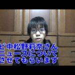 エビ中松野莉奈さんのニュースについて話したい KUCAMCh530 #トレンド #followme