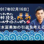 【清水富美加の引退を考える】岡村隆史のオールナイトニッポン【2017年02月16日】 #人気商品 #Trend followme