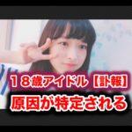 18歳アイドル エビ中・松野莉奈が【死去…】死因は病気?病名を2ch民が推測した【訃報】 #トレンド #followme