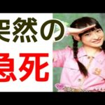 【松野莉奈】エビ中の松野さん18歳で早すぎる急死!! #人気商品 #Trend followme