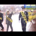 「暴力団と交際しない!」Jリーグ試合会場で訴え(13/10/06) #トレンド #followme