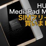 【タブレット】MediaPad M2 8 0 SIMフリー版を買ったです´・ω・`ノ #ピコ太郎 #PPAP #followme