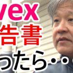 「PPAP使うなら金払え」上田育弘がエイベックスに警告書を送った結果 #トレンド #followme