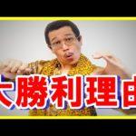【衝撃】PPAP商標登録、ピコ太郎が実は大勝利の理由www #ピコ太郎 #PPAP #followme
