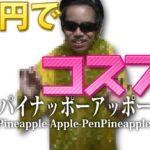 【PPAP】500円でピコ太郎のコスプレしてみた結果wwww #ピコ太郎 #PPAP #followme