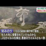 小学校の集団食中毒 原因は「刻みのり」 東京・立川   2017年2月28日18時52分 #トレンド #followme