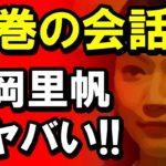 【カルテット】吉岡里帆・松たか子・満島ひかりの会話劇が「圧巻過ぎる」5話!視聴率遂に上昇!ブレイクなるか!?物語はいよいよ第二幕へ!【芸能黙示録】 #人気商品 #Trend followme