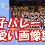 【リオ五輪】女子バレー 日本代表 メンバーのかわいい画像集1 Women Volleyball Player #トレンド #followme