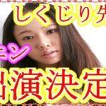 【激レア!】あのソニンがテレビ朝日系『しくじり先生 俺みたいになるな!!』に出演予定で話題性間違いなし!といわれている理由がヤバイ #人気商品 #Trend followme