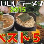 【2015年】美味すぎるラーメンつけ麺ベスト5 #トレンド #followme