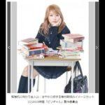 有村架純、映画『ビリギャル』で金髪ミニスカの女子高生に! #人気商品 #Trend followme